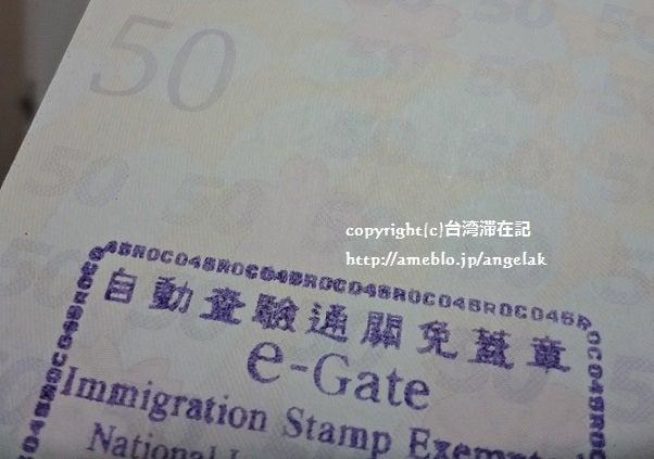 台湾で自動通関システム利用登録する方法