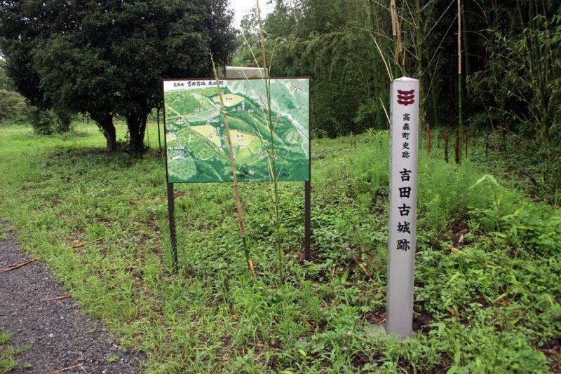 吉田城/①案内図と古城の標柱