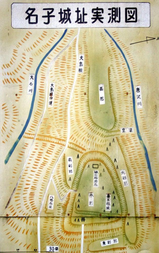 名子城/①実測図