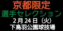京都限定!アミティエSC京都選手セレクション
