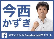 """""""今西かずきfacebook"""""""
