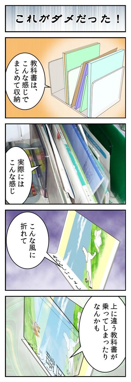 その原因はバッサリまとめて教科書をノートを置いていたこととかもしれないと思っている4コマ漫画