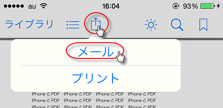 iphone6 メール pdf 保存