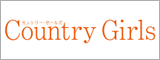カントリー・ガールズオフィシャルサイト