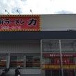 長浜ラーメン力(リキ…