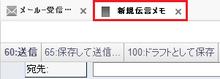 iNotes_Customize_21
