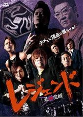 主演DVD「レジェンド 最凶覚醒」