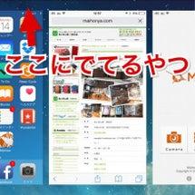 iOS8ホームボタン…