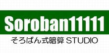 soroban11111バナー