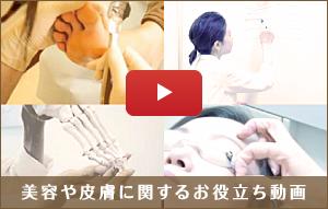 美容や皮膚に関するお役立ち動画