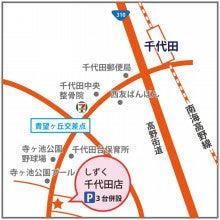 千代田新店舗地図
