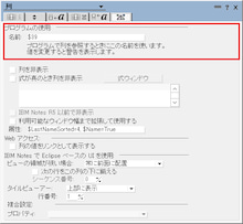 iNotes_Customize_28