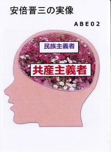 安倍晋三002