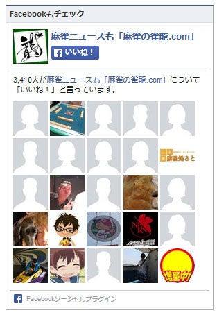 麻雀フェイスブック