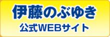 伊藤のぶゆき公式WEBサイト