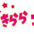 ◆5/9 きららゴー…