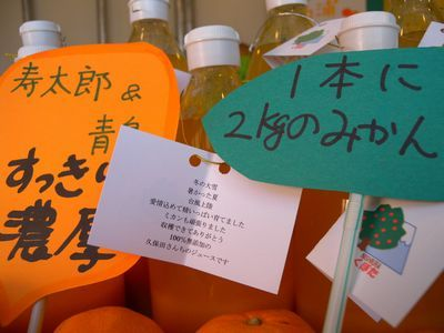 1本に2キロの寿太郎&青島みかんをギュギュっと。