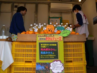 久保田さんちのこだわりみかんジュース
