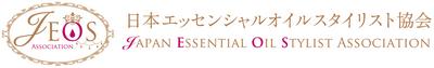 日本エッセンシャルオイルスタイリスト協会