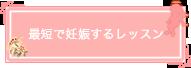 レッスンバナー/サイドバー用