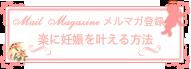 メルマガバナー/サイドバー用