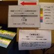 大阪イベントでの蔵出…