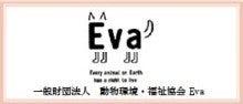 一般財団法人 動物環境・福祉協会 Eva