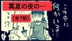 (漫画家パパと)手抜き子育て4コマ-mnt_y
