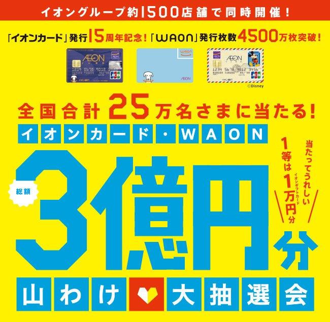 3億円キャンペーン