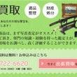 出張買取を京都市北区…