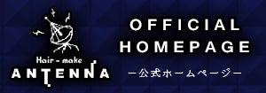 新丸子・武蔵中原にある美容室|アンテナ