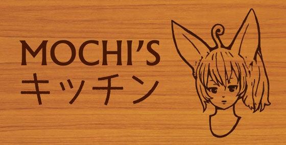MOCHI'Sキッチン