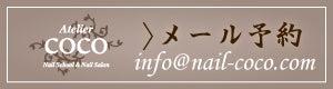 大阪,ネイル,スクール,サロン,北摂,箕面,豊中,池田,吹田