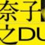 吉田美奈子 森俊之D…