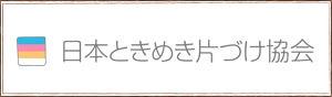 日本ときめき協会