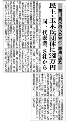 20150222産経新聞朝刊