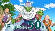 あと50日!