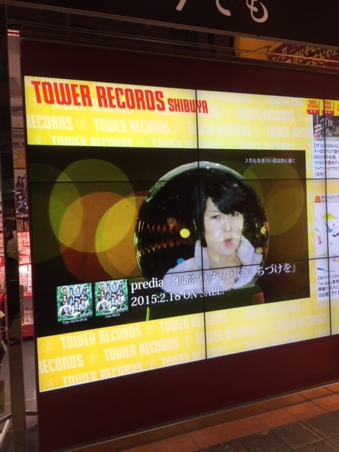 TOWER RECORD渋谷