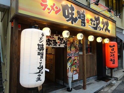 味噌マニアックス弐