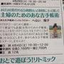 NHKでやっちゃいま…