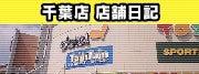 タムタム千葉店のブログ