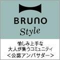 BRUNO Style公認アンバサダー