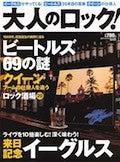 大人のロック!Vol.1
