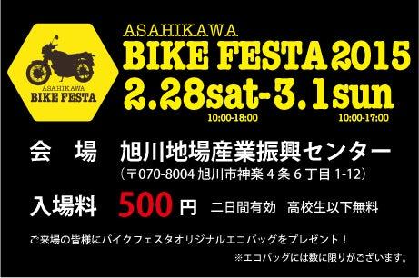 バイクフェスタ2015