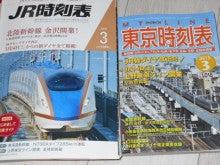 JR時刻表と東京時刻表