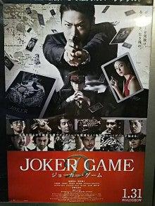 ジョーカーゲームのポスター