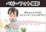 ベビグラファーが赤ちゃん写真撮影