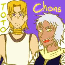 トト(左)とコンス(右)