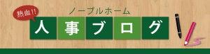 人事ブログ
