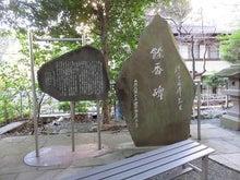 徳富蘇峰先生の碑?